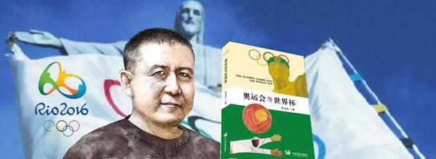 郑也夫:奥运曾经有世界主义的理想