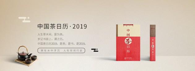 中国茶日历 2019年 领略中华茶文化的博大精深与清新雅致