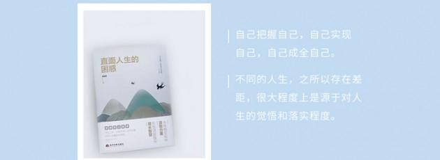 【2018】郭继承人生课:《直面人生的困惑》