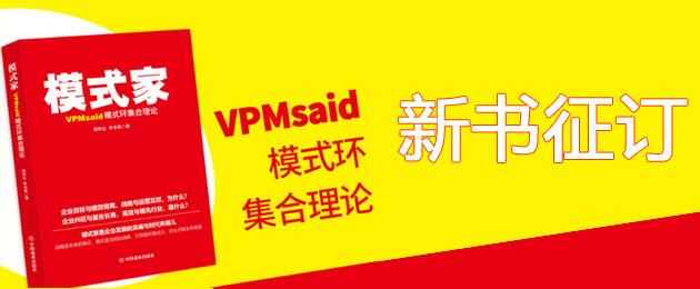 《模式家 : VPMsaid模式环集合理论》新书征订